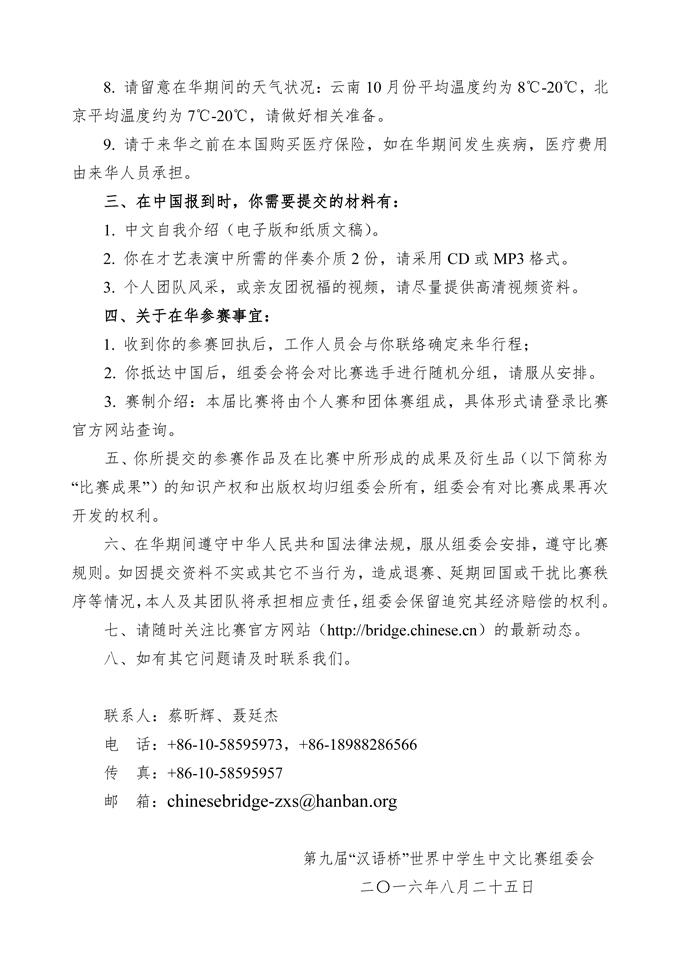 致参赛选手的信(第九届)不加粗-2.jpg
