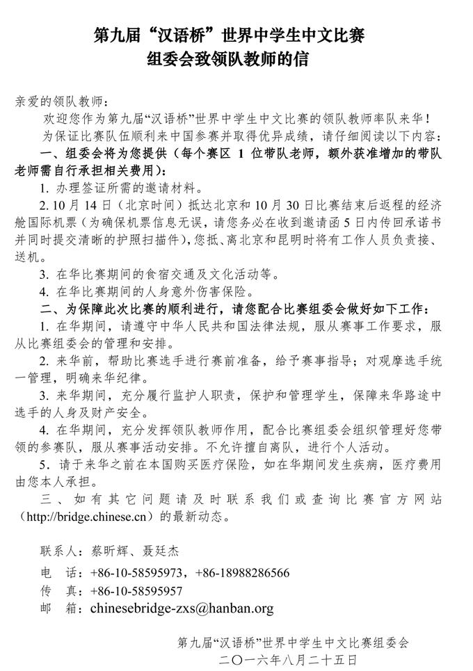 致带队教师的信(第九届)不加粗-1.jpg