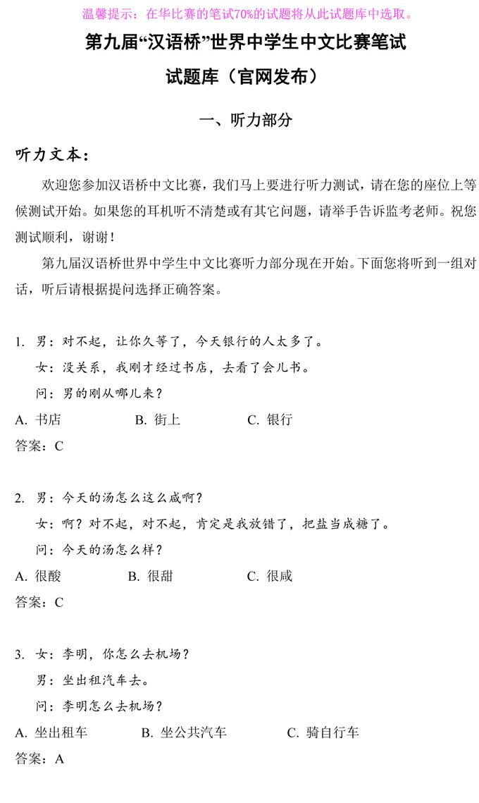 """第九届""""汉语桥""""中学生比赛笔试题库-1V1.jpg"""