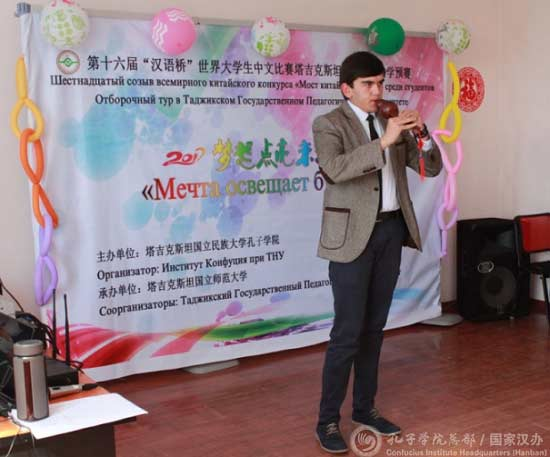 选手吹奏葫芦丝曲《侗乡之夜》-塔吉克斯坦国立师范大学举办 2017年