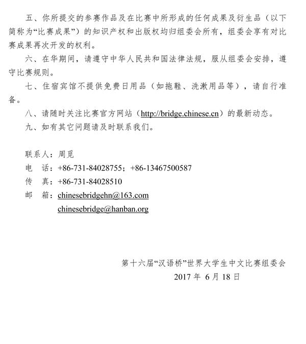"""第十六届""""汉语桥""""世界大学生中文比赛来华选手须知-3.jpg"""