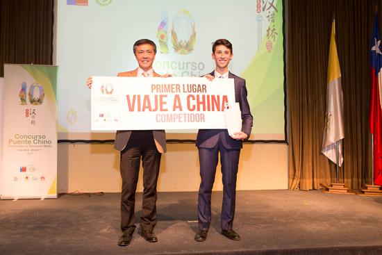中国驻智利大使馆文化参赞贺踊先生给一等奖获得者颁奖.jpg