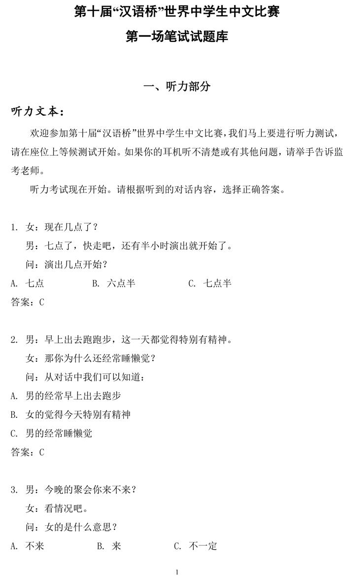 第十届汉语桥中学生中文比赛试题库V2-1.jpg