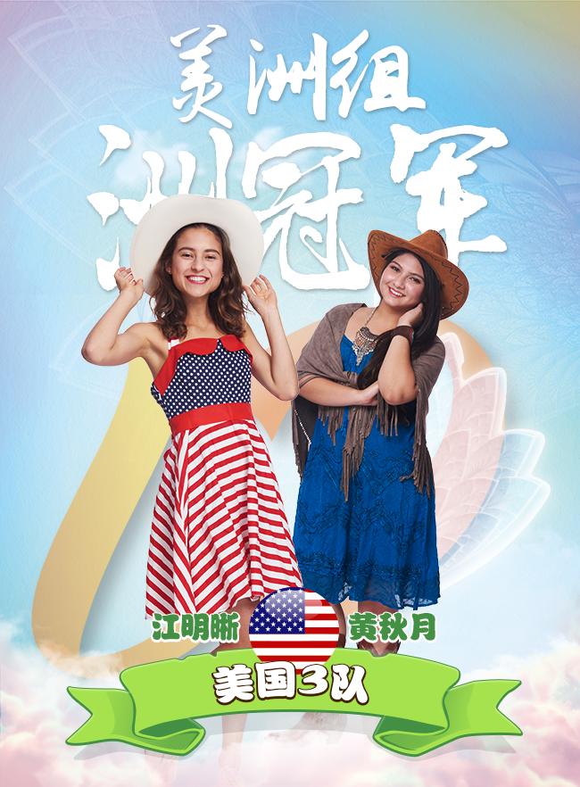 洲冠军poster_美洲组.jpg