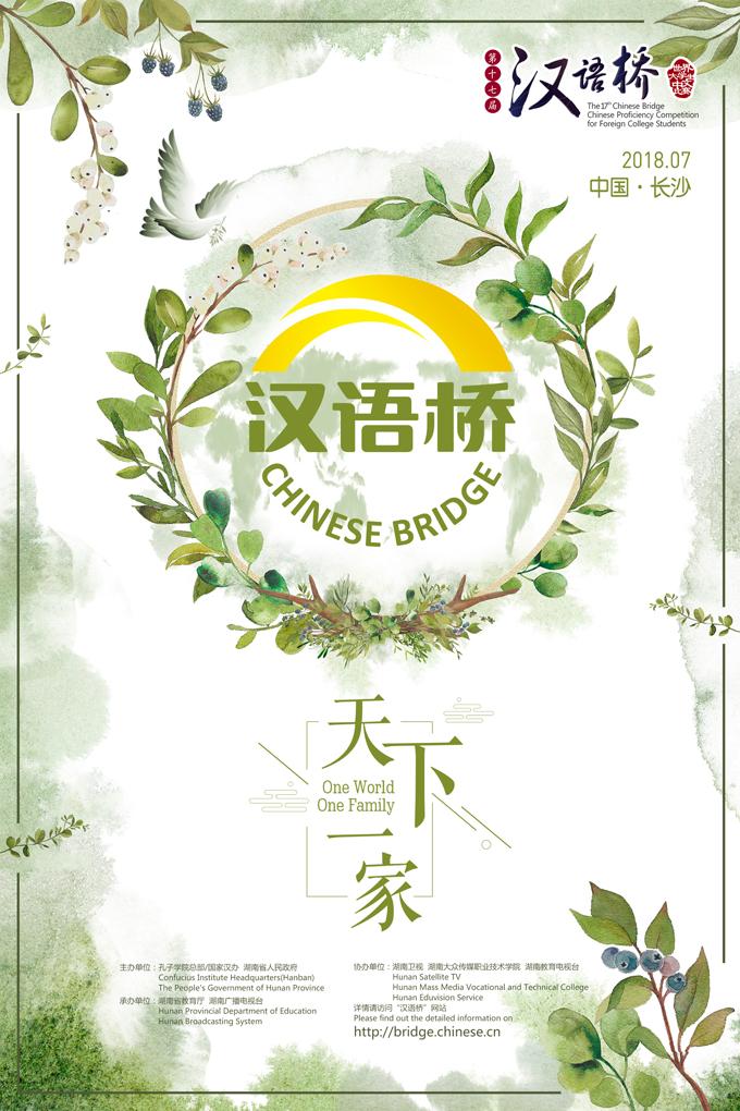 第17届海报fin_green.jpg