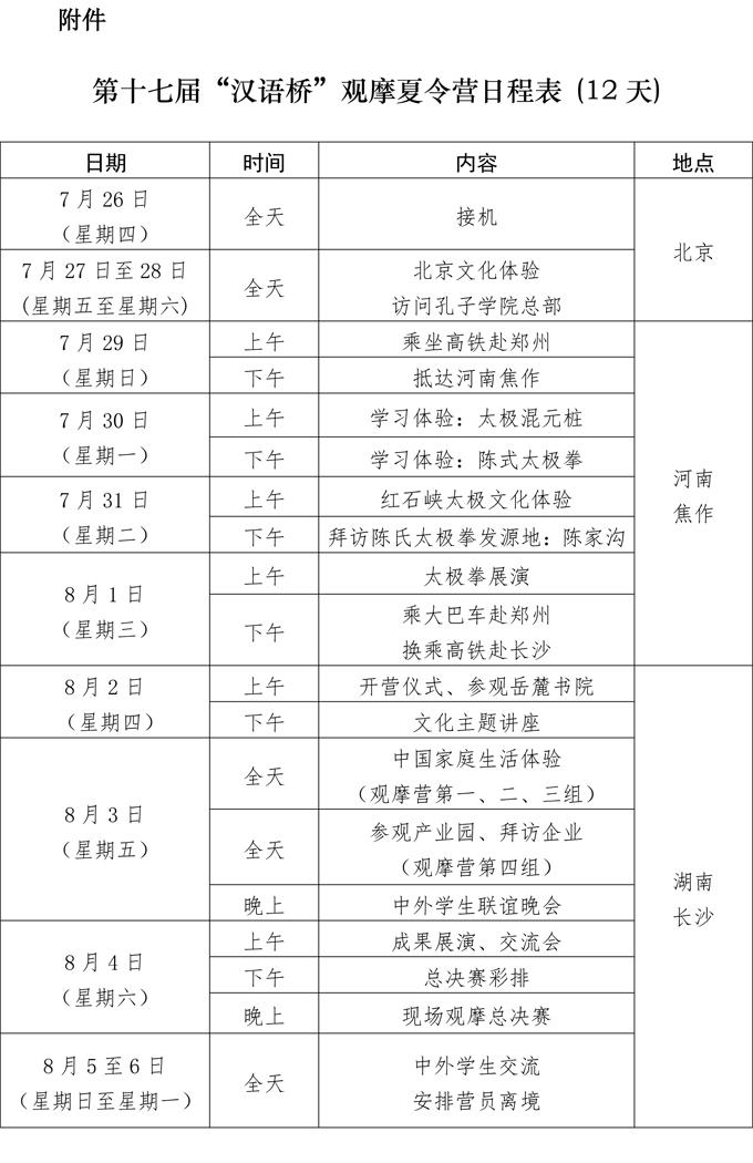 观摩活动日程表(暂定).jpg