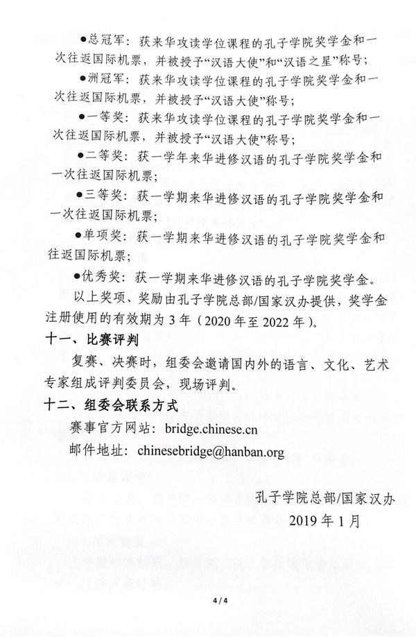 扫描文稿(1)-4.png