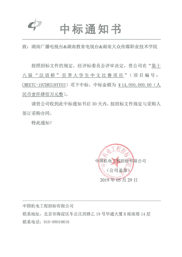 YY03汉语桥-中标通知书.png