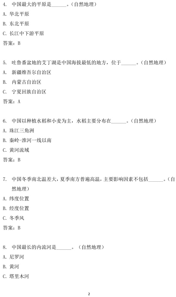 """第十二届""""汉语桥""""世界中学生中文比赛笔试试题集-2.jpg"""