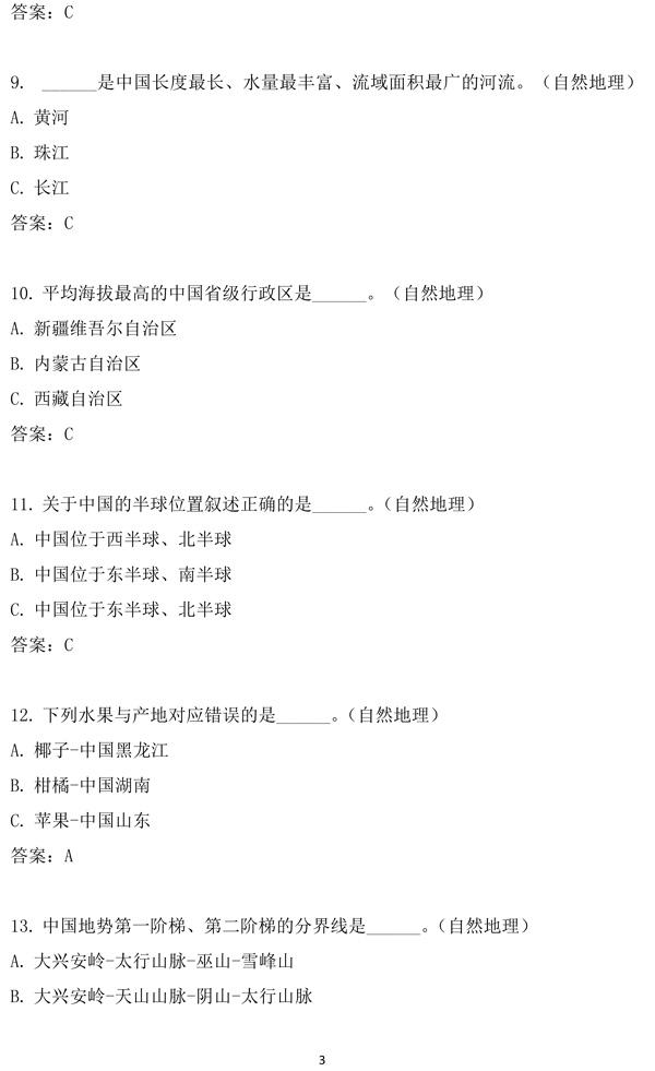 """第十二届""""汉语桥""""世界中学生中文比赛笔试试题集-3.jpg"""