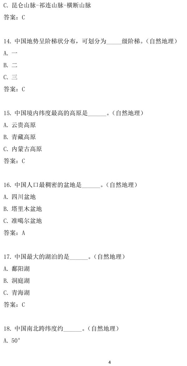 """第十二届""""汉语桥""""世界中学生中文比赛笔试试题集-4.jpg"""