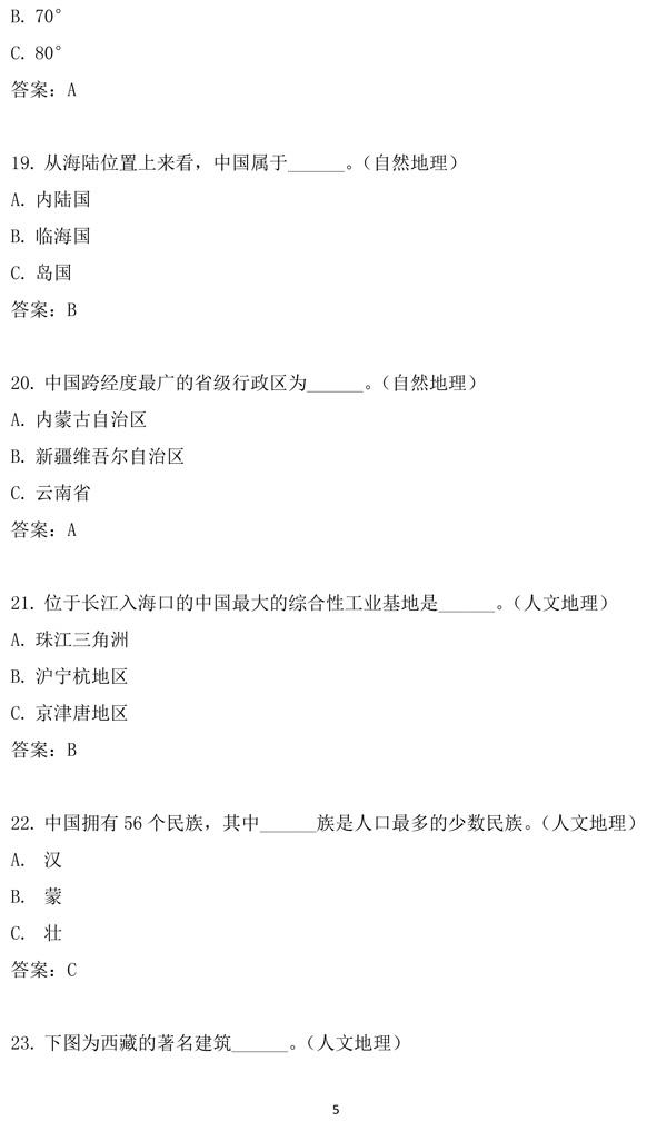"""第十二届""""汉语桥""""世界中学生中文比赛笔试试题集-5.jpg"""