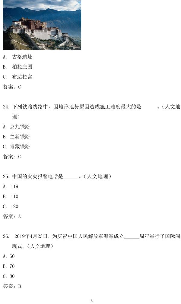 """第十二届""""汉语桥""""世界中学生中文比赛笔试试题集-6.jpg"""