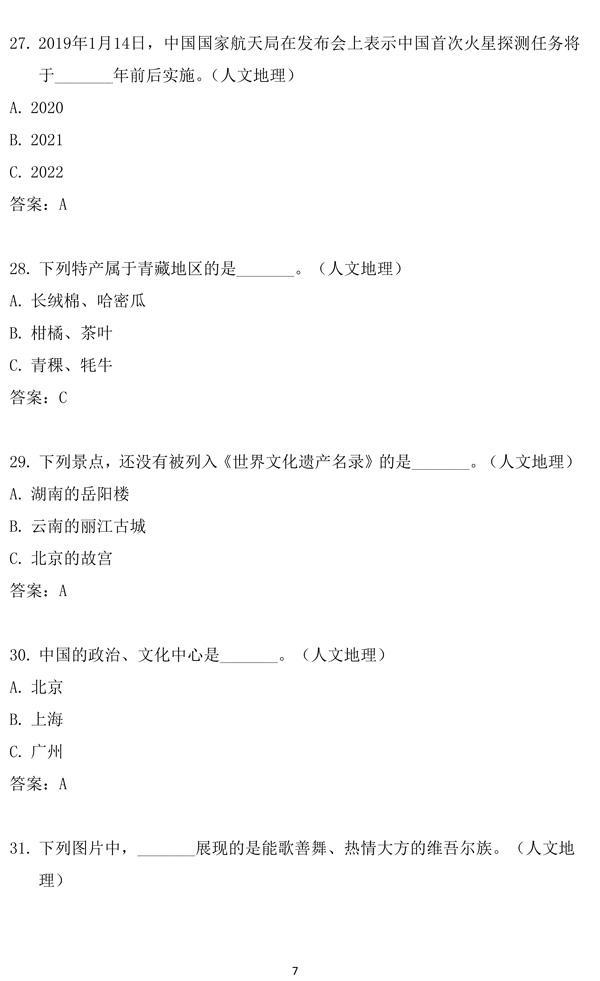"""第十二届""""汉语桥""""世界中学生中文比赛笔试试题集-7.jpg"""