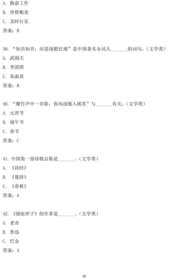 """第十二届""""汉语桥""""世界中学生中文比赛笔试试题集-10.jpg"""