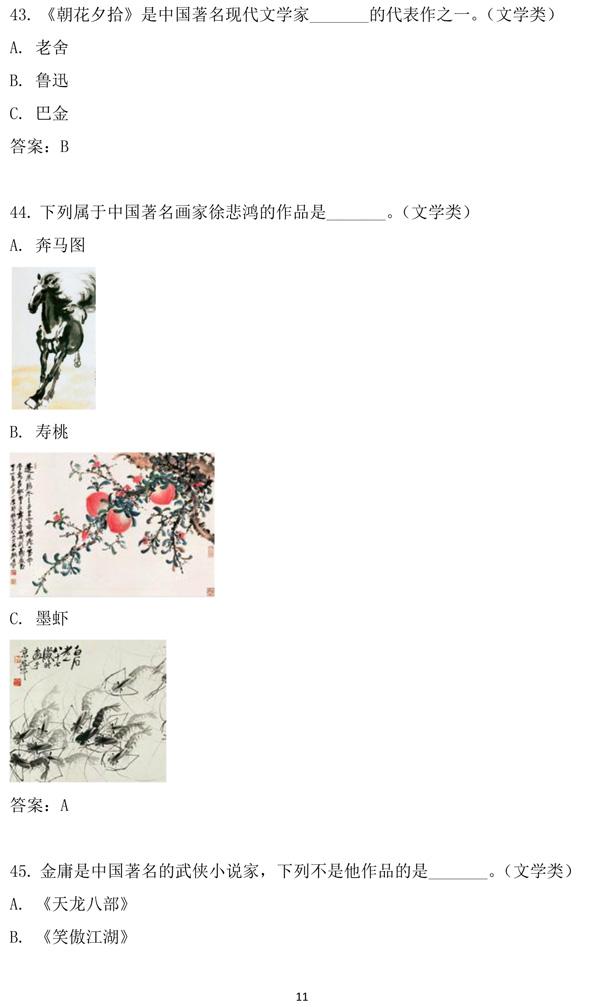 """第十二届""""汉语桥""""世界中学生中文比赛笔试试题集-11.jpg"""
