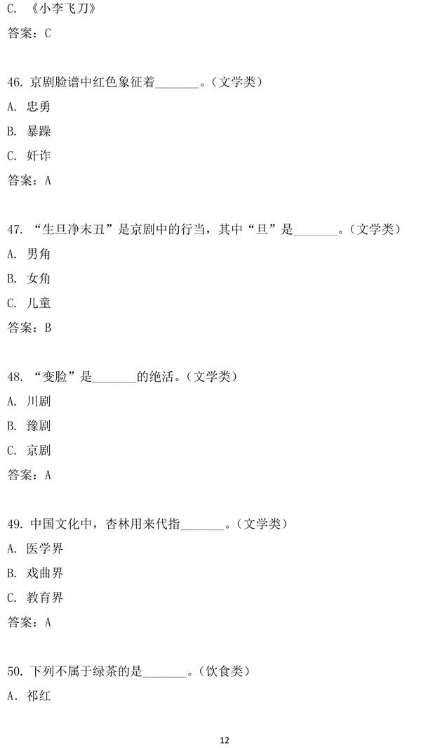 """第十二届""""汉语桥""""世界中学生中文比赛笔试试题集-12.jpg"""