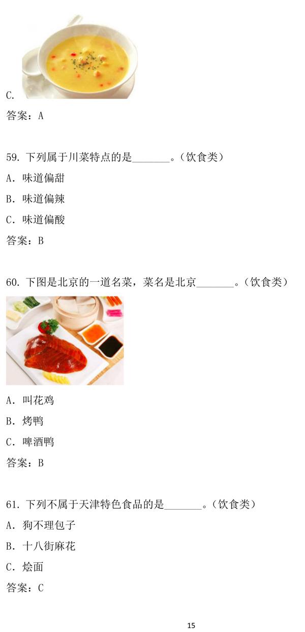 """第十二届""""汉语桥""""世界中学生中文比赛笔试试题集-15.jpg"""