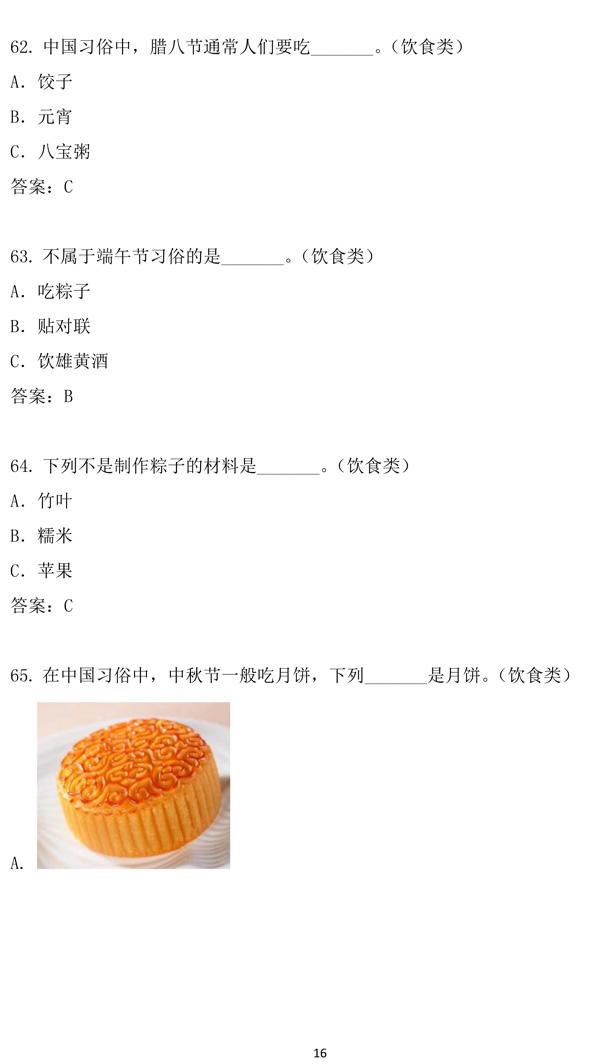 """第十二届""""汉语桥""""世界中学生中文比赛笔试试题集-16.jpg"""