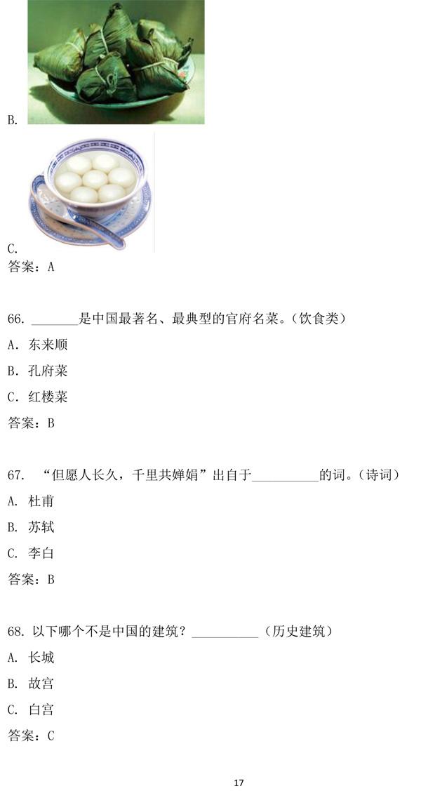 """第十二届""""汉语桥""""世界中学生中文比赛笔试试题集-17.jpg"""