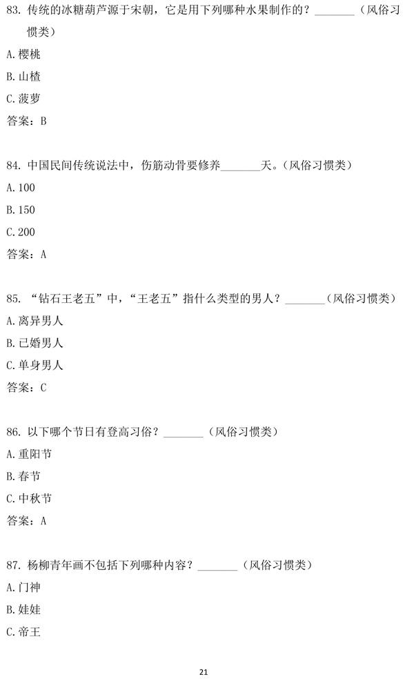 """第十二届""""汉语桥""""世界中学生中文比赛笔试试题集-21.jpg"""