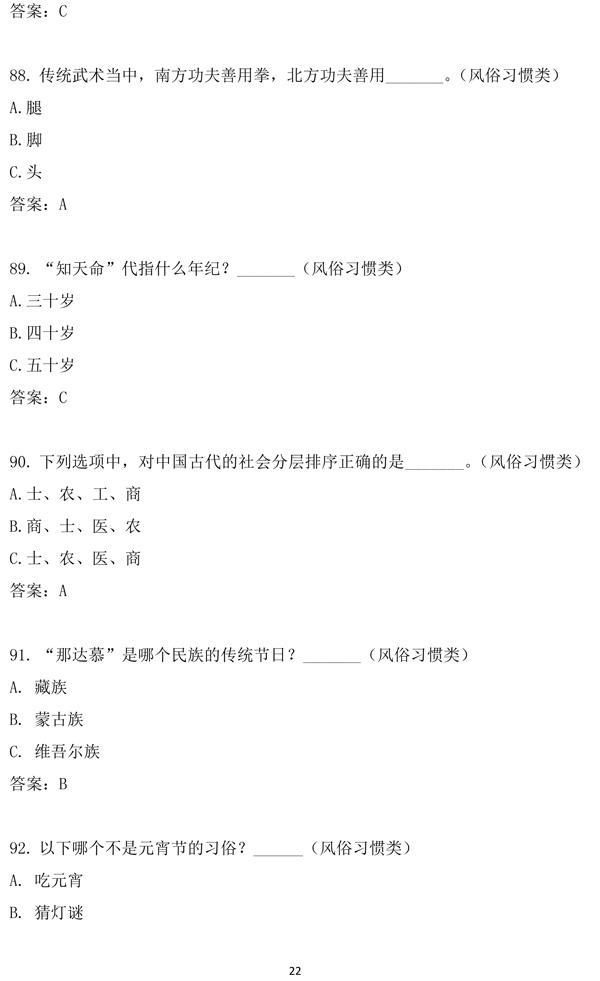 """第十二届""""汉语桥""""世界中学生中文比赛笔试试题集-22.jpg"""