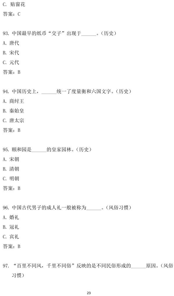 """第十二届""""汉语桥""""世界中学生中文比赛笔试试题集-23.jpg"""