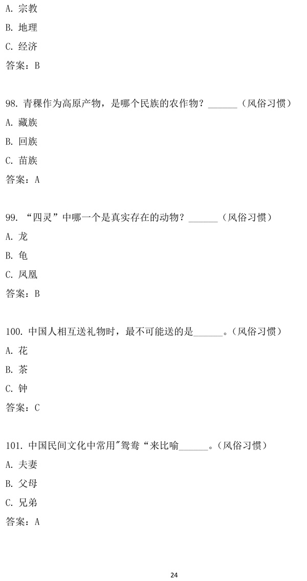 """第十二届""""汉语桥""""世界中学生中文比赛笔试试题集-24.jpg"""