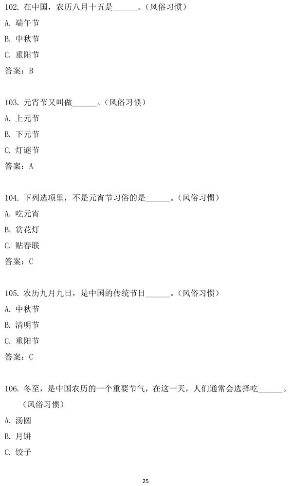 """第十二届""""汉语桥""""世界中学生中文比赛笔试试题集-25.jpg"""