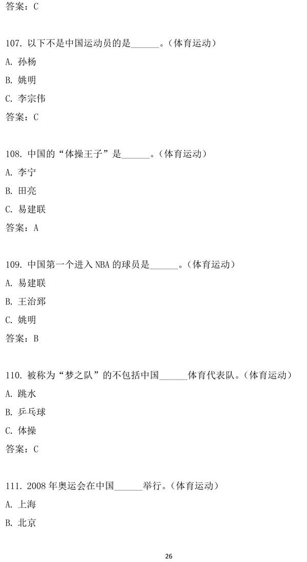 """第十二届""""汉语桥""""世界中学生中文比赛笔试试题集-26.jpg"""