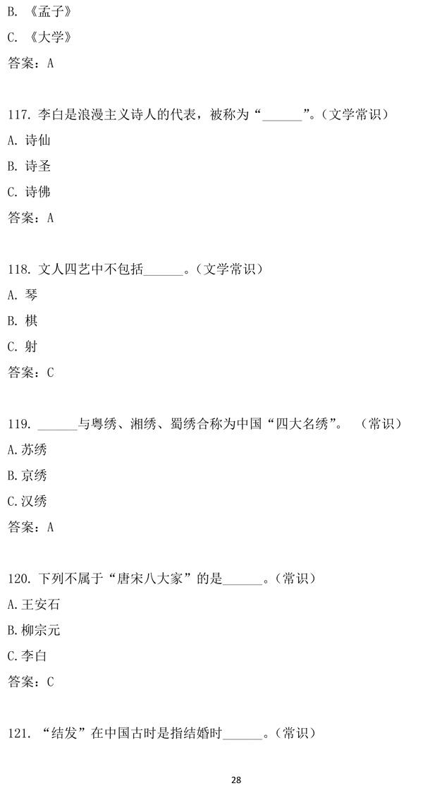 """第十二届""""汉语桥""""世界中学生中文比赛笔试试题集-28.jpg"""