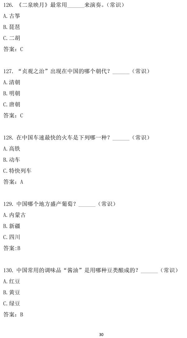 """第十二届""""汉语桥""""世界中学生中文比赛笔试试题集-30.jpg"""