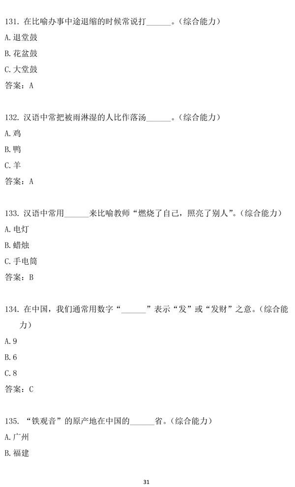 """第十二届""""汉语桥""""世界中学生中文比赛笔试试题集-31.jpg"""
