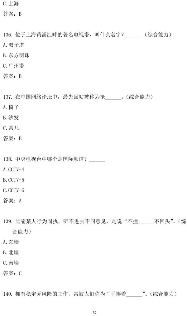 """第十二届""""汉语桥""""世界中学生中文比赛笔试试题集-32.jpg"""