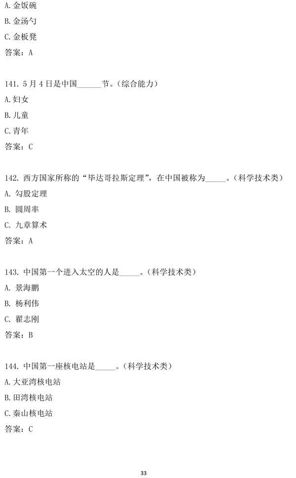 """第十二届""""汉语桥""""世界中学生中文比赛笔试试题集-33.jpg"""