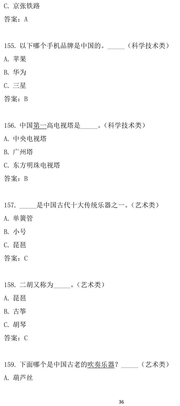 """第十二届""""汉语桥""""世界中学生中文比赛笔试试题集-36.jpg"""