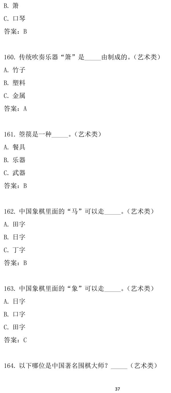 """第十二届""""汉语桥""""世界中学生中文比赛笔试试题集-37.jpg"""