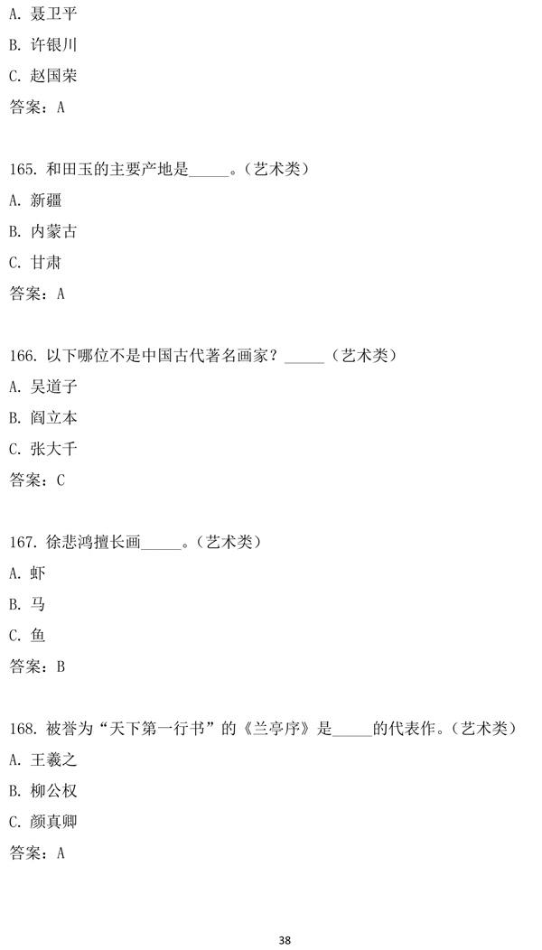 """第十二届""""汉语桥""""世界中学生中文比赛笔试试题集-38.jpg"""