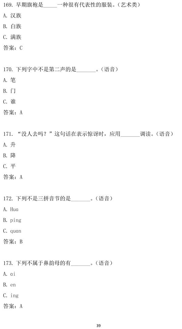 """第十二届""""汉语桥""""世界中学生中文比赛笔试试题集-39.jpg"""