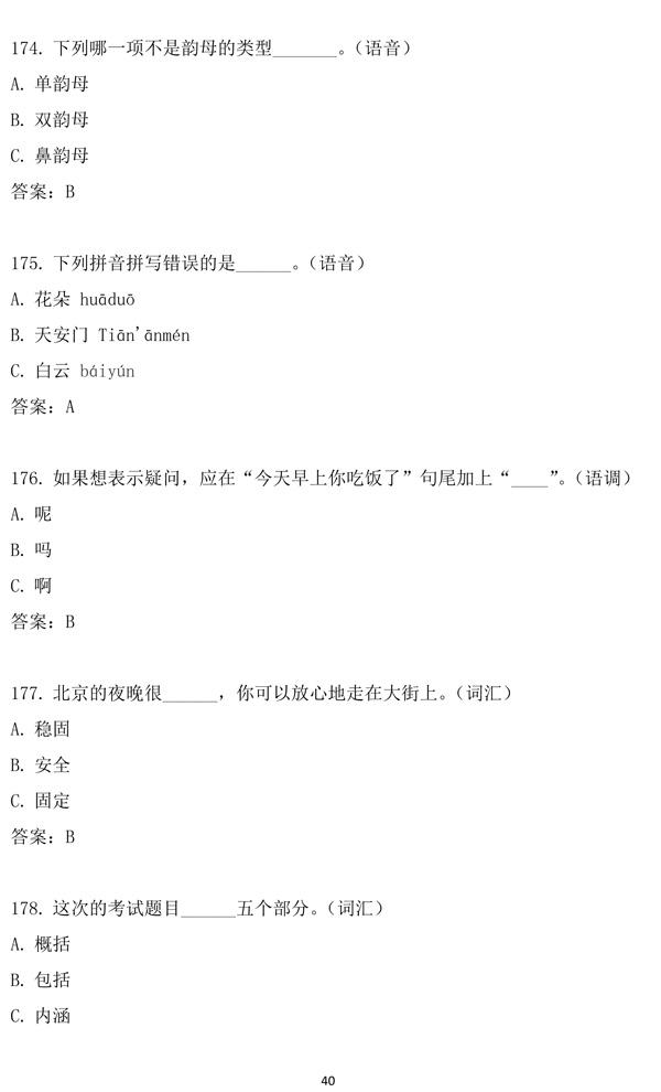 """第十二届""""汉语桥""""世界中学生中文比赛笔试试题集-40.jpg"""