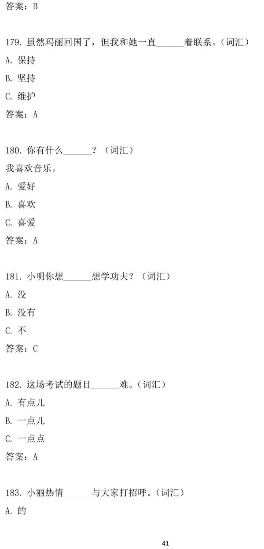 """第十二届""""汉语桥""""世界中学生中文比赛笔试试题集-41.jpg"""