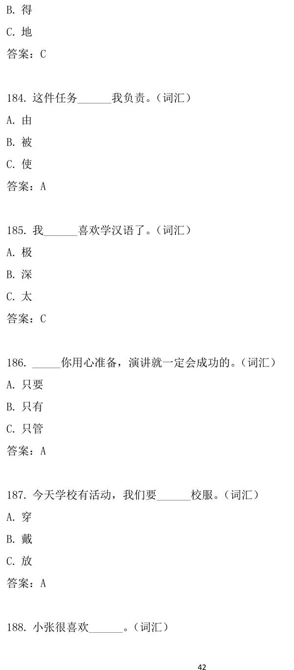 """第十二届""""汉语桥""""世界中学生中文比赛笔试试题集-42.jpg"""
