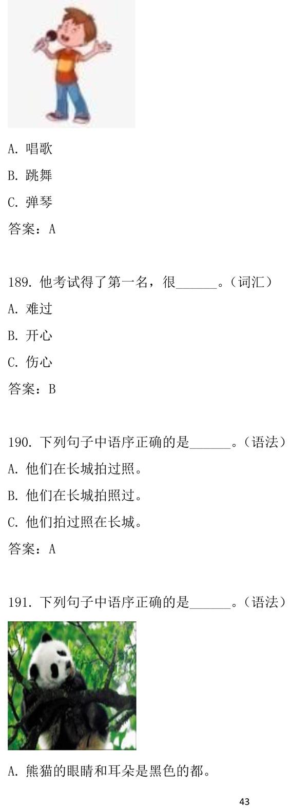 """第十二届""""汉语桥""""世界中学生中文比赛笔试试题集-43.jpg"""