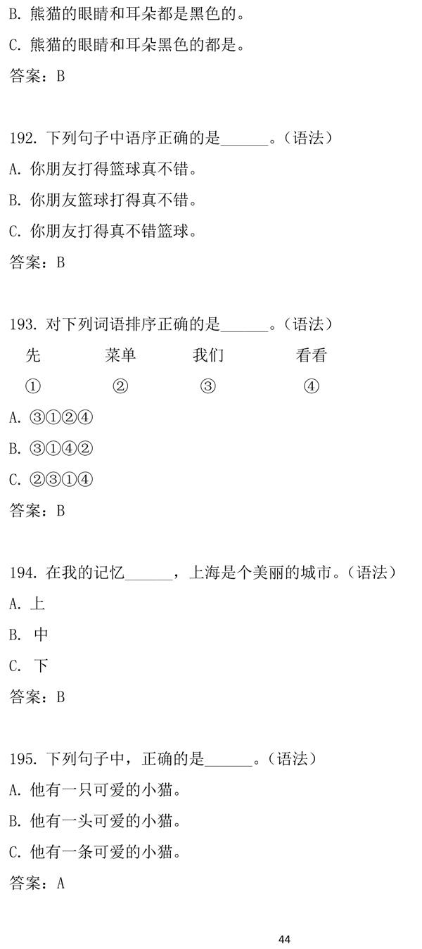 """第十二届""""汉语桥""""世界中学生中文比赛笔试试题集-44.jpg"""