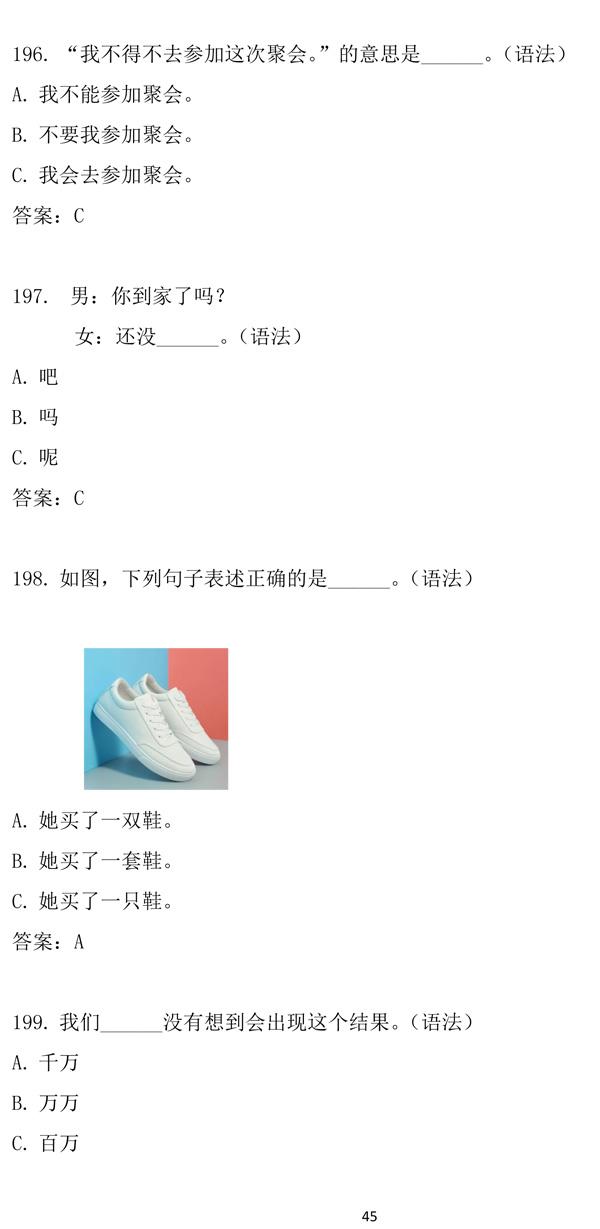 """第十二届""""汉语桥""""世界中学生中文比赛笔试试题集-45.jpg"""