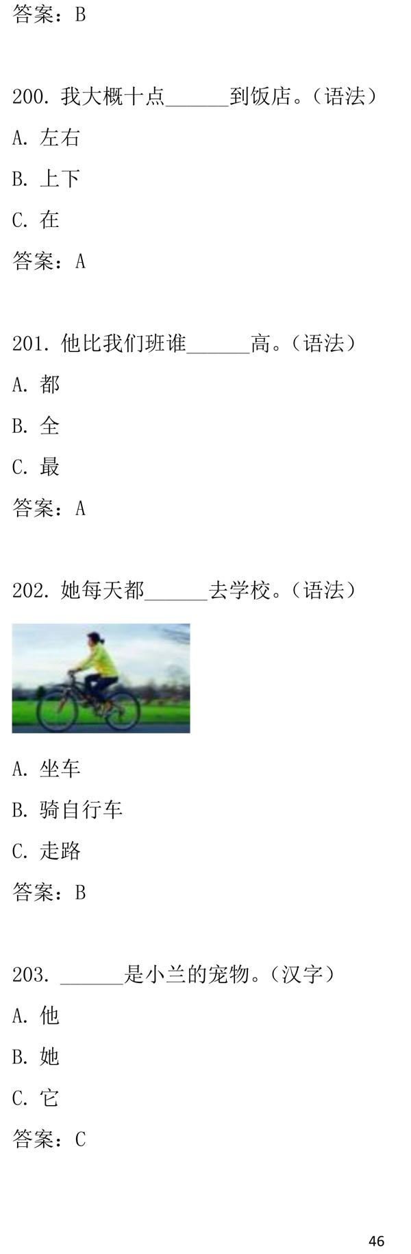 """第十二届""""汉语桥""""世界中学生中文比赛笔试试题集-46.jpg"""