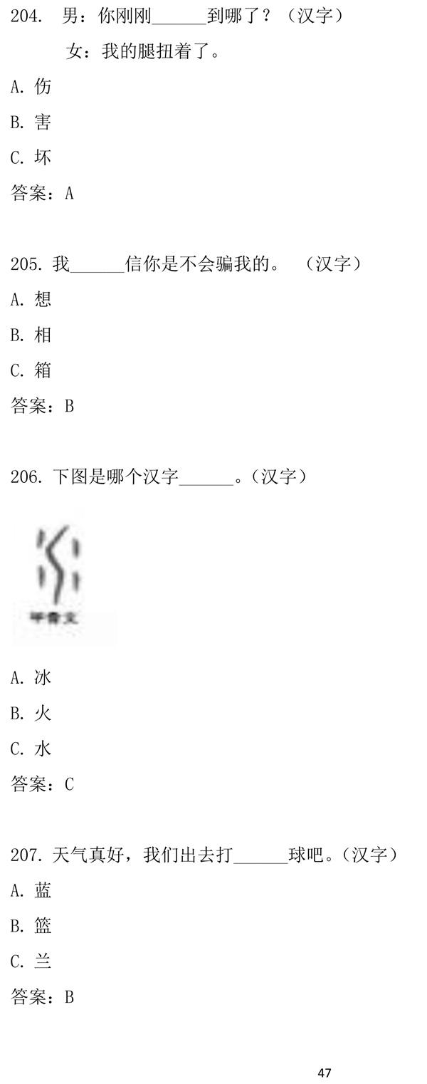"""第十二届""""汉语桥""""世界中学生中文比赛笔试试题集-47.jpg"""