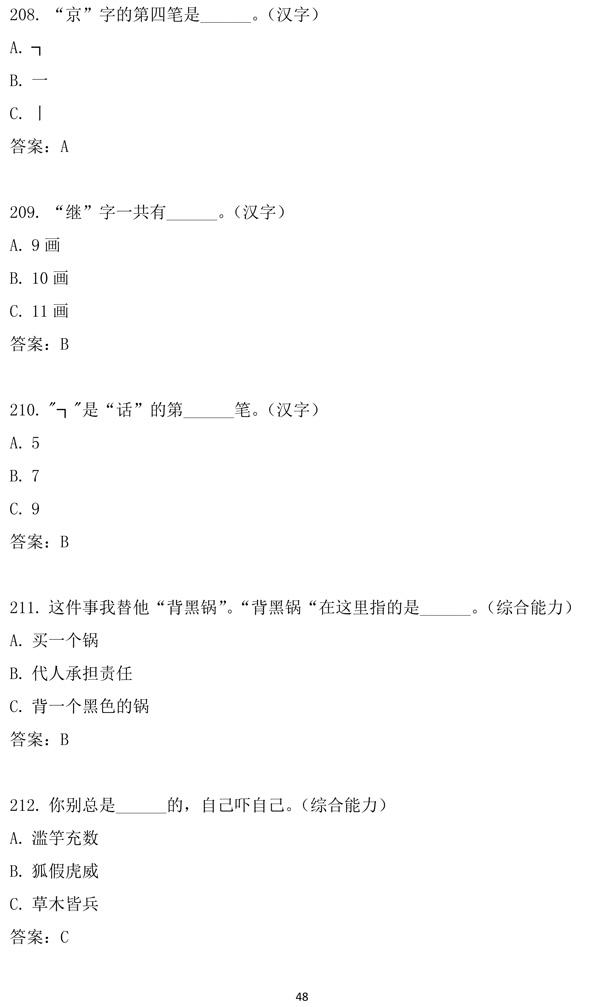 """第十二届""""汉语桥""""世界中学生中文比赛笔试试题集-48.jpg"""
