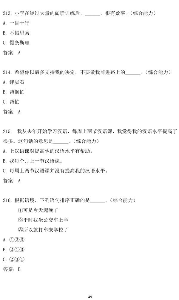 """第十二届""""汉语桥""""世界中学生中文比赛笔试试题集-49.jpg"""
