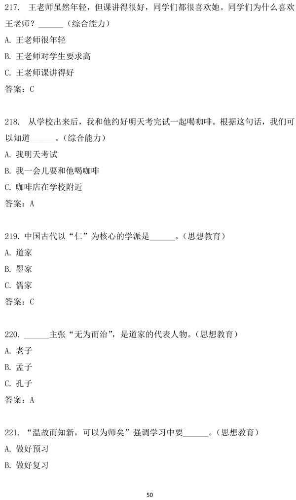 """第十二届""""汉语桥""""世界中学生中文比赛笔试试题集-50.jpg"""